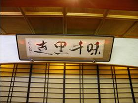 男前みよし鮨では、お鮨を通してお客様に日本の季節を感じ、旬を味わって頂きたいと考えております。「最高の季節を味わう贅沢」、それをモットーに新鮮な料理をとことん追い求めます。