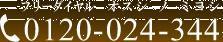 0120-024-344